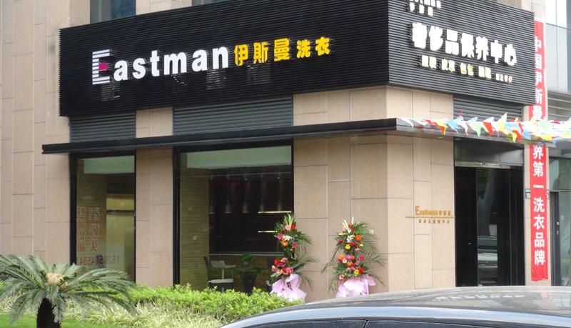 伊斯曼宁波第一品牌